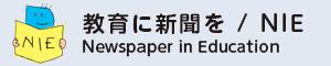 NIE 教育に新聞を